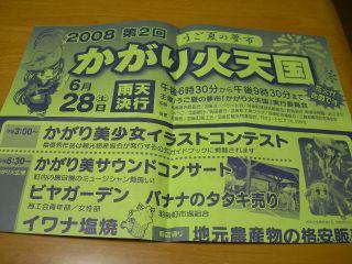 2008-07-21-59.jpg